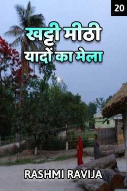 Khatti Mithi yadon ka mela - 20 by Rashmi Ravija in Hindi