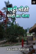 Khatti Mithi yadon ka mela - 22 by Rashmi Ravija in Hindi