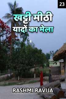 खट्टी मीठी यादों का मेला - 23 - लास्ट पार्ट बुक Rashmi Ravija द्वारा प्रकाशित हिंदी में