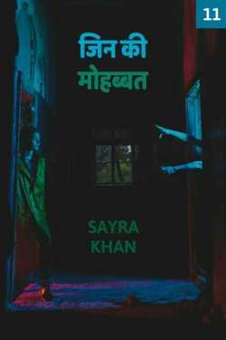 Jin ki Mohbbat - 11 by Sayra Khan in Hindi