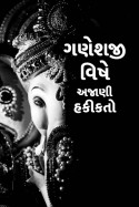 Ganeshji vishe ketlik ajaani hakikato by MB (Official) in Gujarati