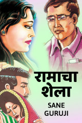 रामाचा शेला..  द्वारा Sane Guruji in Marathi