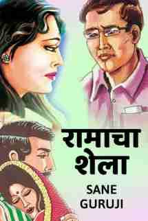 Ramacha shela.. मराठीत Sane Guruji