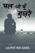 पल जो यूँ गुज़रे - 1 बुक Lajpat Rai Garg द्वारा प्रकाशित हिंदी में