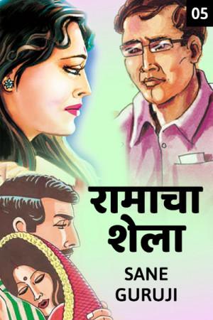 Ramacha shela..- 5 by Sane Guruji in Marathi
