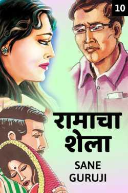 Ramacha shela..- 10 by Sane Guruji in Marathi