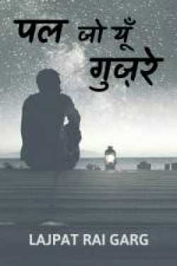Pal jo yoon gujre By Lajpat Rai Garg in Hindi