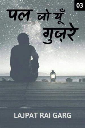 पल जो यूँ गुज़रे - 3 बुक Lajpat Rai Garg द्वारा प्रकाशित हिंदी में