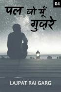 पल जो यूँ गुज़रे - 4 बुक Lajpat Rai Garg द्वारा प्रकाशित हिंदी में