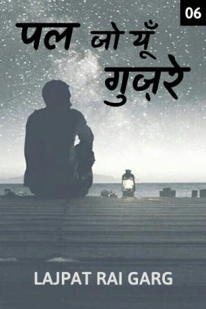 Pal jo yoon gujre - 6 by Lajpat Rai Garg in Hindi