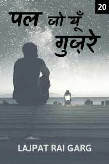 पल जो यूँ गुज़रे - 20 बुक Lajpat Rai Garg द्वारा प्रकाशित हिंदी में
