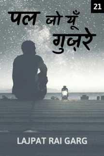 पल जो यूँ गुज़रे - 21 बुक Lajpat Rai Garg द्वारा प्रकाशित हिंदी में