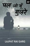 Pal jo yoon gujre - 22 by Lajpat Rai Garg in Hindi