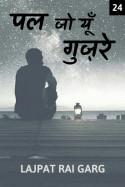पल जो यूँ गुज़रे - 24 बुक Lajpat Rai Garg द्वारा प्रकाशित हिंदी में