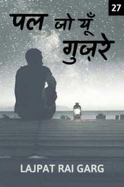 Pal jo yoon gujre - 27 - Last Part by Lajpat Rai Garg in Hindi