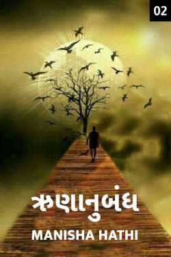 Runanubandh - 2 by Manisha Hathi in Gujarati