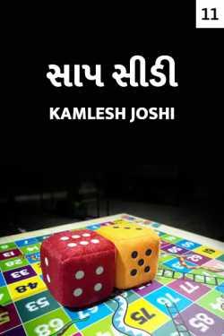 Sap Sidi - 11 by Kamlesh k. Joshi in Gujarati