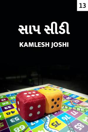 Sap Sidi - 13 by Kamlesh k. Joshi in Gujarati