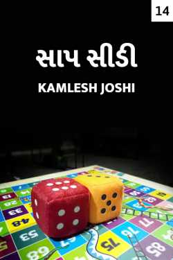 Sap Sidi - 14 by Kamlesh k. Joshi in Gujarati