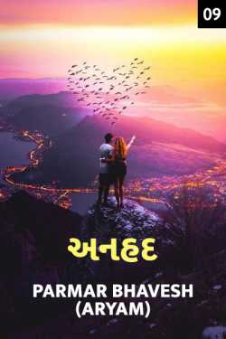 Anhad - 9 by Parmar Bhavesh આર્યમ્ in Gujarati