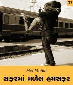 Safarma madel humsafar - 37 - Last by Mer Mehul in Gujarati