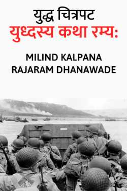 WAR MOVIE by MILIND KALPANA RAJARAM DHANAWADE in Marathi