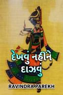 Ravindra Parekh દ્વારા દેખવું નહીં ને દાઝવું... ગુજરાતીમાં