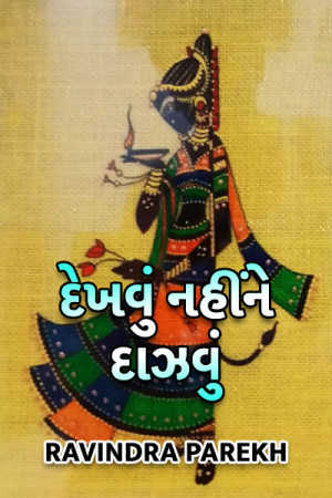 Dekhvu nahi ne dazvu by Ravindra Parekh in Gujarati