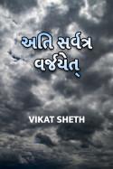 VIKAT SHETH દ્વારા અતિ સર્વત્ર વર્જયેત્ ગુજરાતીમાં