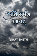 Ati sarvatra varjyet by VIKAT SHETH in Gujarati