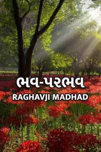 BHAV PARBHAV
