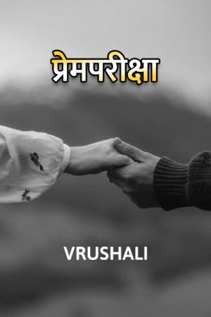 प्रेमपरीक्षा मराठीत Vrushali