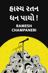 હાસ્ય રતન ધન પાયો...!  by Ramesh Champaneri in Gujarati
