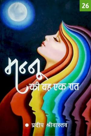 Mannu ki vah ek raat - 26 - Last part by Pradeep Shrivastava in Hindi