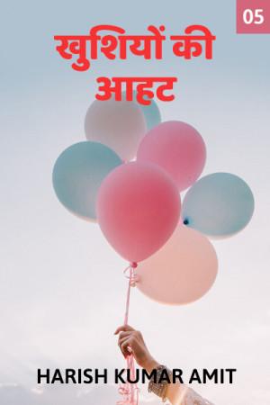खुशियों की आहट - 5 बुक Harish Kumar Amit द्वारा प्रकाशित हिंदी में