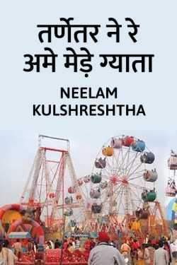 Tarnetar ne re ame mede gyata by Neelam Kulshreshtha in Hindi
