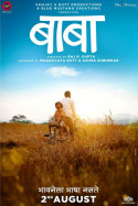 Marathi Movie - Baba by Jaydev Purohit in Gujarati