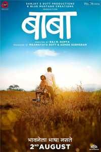 Marathi Movie - Baba