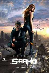 film review SAAHO
