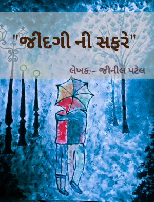 Journey to the life by Jinil Patel in Gujarati