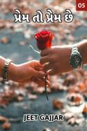 Jeet Gajjar દ્વારા પ્રેમ તો પ્રેમ છે - ૫ ગુજરાતીમાં