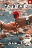 Jeet Gajjar દ્વારા પ્રેમ તો પ્રેમ છે - ૮ ગુજરાતીમાં