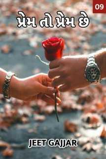 Jeet Gajjar દ્વારા પ્રેમ તો પ્રેમ છે - ૯ ગુજરાતીમાં