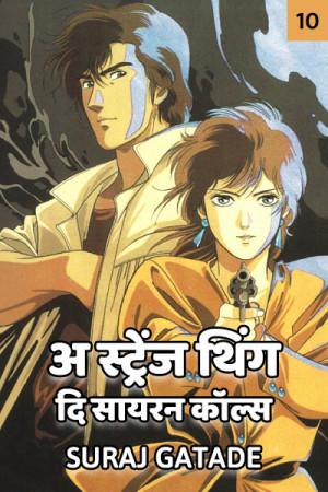 A Strange Thing - The Siren Calls - 10 by Suraj Gatade in Marathi