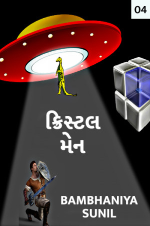 Cristal Men - 4 by Bambhaniya Sunil in Gujarati