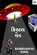 Cristal Men - 5 by Bambhaniya Sunil in Gujarati