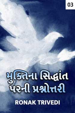 Vedic concept of salvation - 3 by Ronak Trivedi in Gujarati