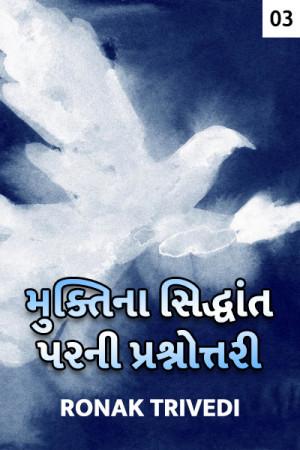 Ronak Trivedi દ્વારા મુક્તિના સિદ્ધાંત પરની પ્રશ્નોત્તરી - ભાગ ૩ ગુજરાતીમાં