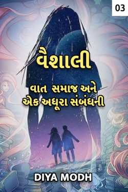 Vaishali - 3 by Diyamodh in Gujarati