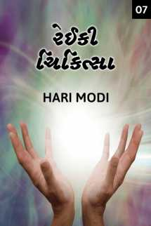 Reiki Therapy - 7 - Chakras by Hari Modi in Gujarati